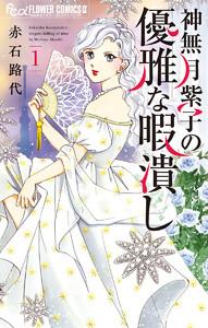 神無月紫子の優雅な暇潰し 1巻