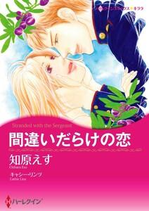 間違いだらけの恋 1話(分冊版) 電子書籍版