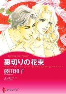 裏切りの花束 1話(分冊版) 電子書籍版