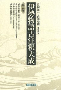 伊勢物語古注釈大成〈第2巻〉