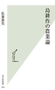 島耕作の農業論 電子書籍版