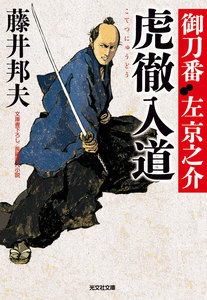 虎徹入道~御刀番 左京之介(四)~