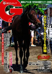 週刊Gallop(ギャロップ) 7月24日号