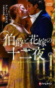 伯爵と花嫁の十二夜 電子書籍版