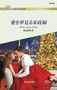 愛を夢見る家政婦 電子書籍版