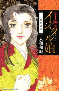 イシュタルの娘~小野於通伝~ 14巻
