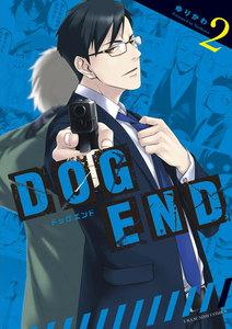 DOG END 2巻