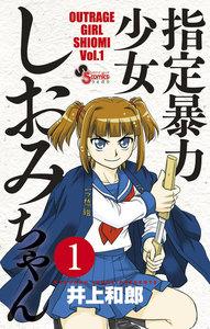 表紙『指定暴力少女 しおみちゃん』 - 漫画