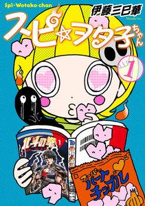 スピ☆ヲタ子ちゃん 1巻