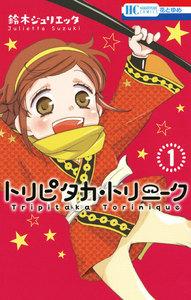 トリピタカ・トリニーク (1) 電子書籍版