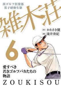 茜ゴルフ倶楽部・男子研修生寮 雑木荘 6巻