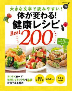 体が変わる! 健康レシピBest200