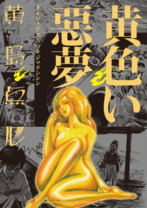 黄色い悪夢