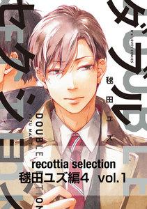 recottia selection 毬田ユズ編4 (全巻)