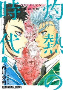 3月のライオン昭和異聞 灼熱の時代 6巻