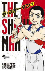 表紙『THE SHOWMAN』 - 漫画