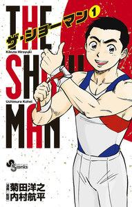 THE SHOWMAN 1巻
