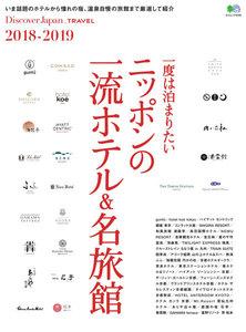 別冊Discover Japan _TRAVEL 一度は泊まりたい ニッポンの一流ホテル&名旅館 2018-2019