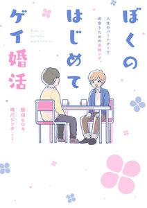 ぼくのはじめてゲイ婚活【電子特典付き】 電子書籍版