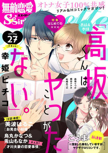 無敵恋愛S*girl Anette Vol.27 はじめての×××