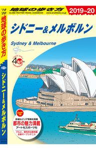 地球の歩き方 C13 シドニー&メルボルン 2019-2020