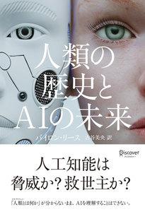 人類の歴史とAIの未来 電子書籍版