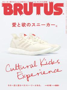 BRUTUS (ブルータス) 2019年 6月15日号 No.894 [愛と欲のスニーカー。]