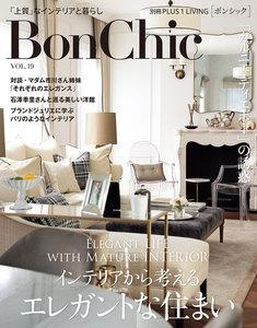 BonChic VOL.19 インテリアから考えるエレガントな住まい 電子書籍版