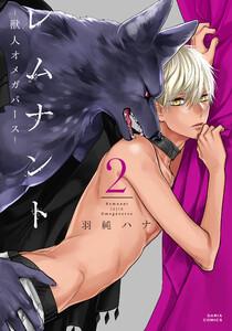 レムナント (2) -獣人オメガバース-【コミックス版】【ebookjapan限定特典付き】