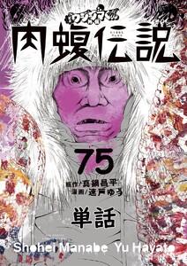 闇金ウシジマくん外伝 肉蝮伝説【単話】 (75) 電子書籍版