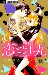 恋と弾丸【マイクロ】 (33) 電子書籍版