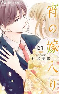 宵の嫁入り【マイクロ】 (31~35巻セット) 電子書籍版