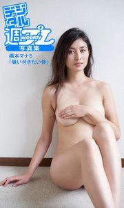<デジタル週プレ写真集> 橋本マナミ「吸い付きたい体」