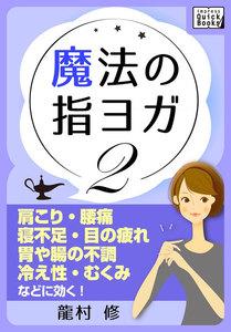 魔法の指ヨガ (2)
