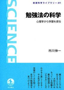 勉強法の科学-心理学から学習を探る