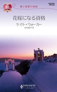 花嫁になる資格 【愛と復讐の物語】 電子書籍版