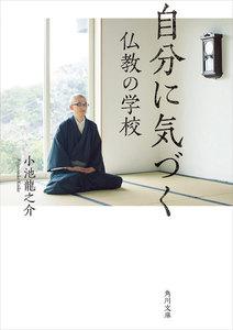 自分に気づく仏教の学校 電子書籍版