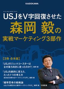 【合本版】USJをV字回復させた森岡毅の実戦マーケティング3部作【3冊 合本版】