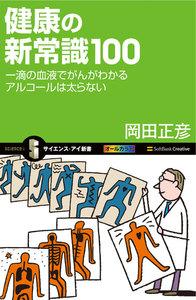 健康の新常識100 電子書籍版