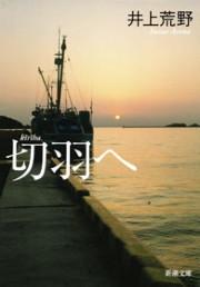 切羽へ(新潮文庫)