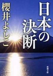 日本の決断(新潮文庫)