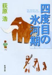 四度目の氷河期(新潮文庫) 電子書籍版