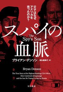 スパイの血脈──父子はなぜアメリカを売ったのか?