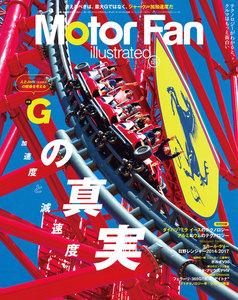 モーターファン・イラストレーテッド VOL128