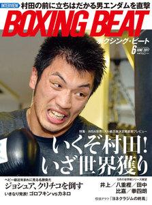 BOXING BEAT(ボクシング・ビート) 2017年6月号