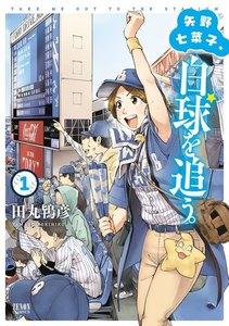 【eBookJapan限定特典イラスト付き】矢野七菜子、白球を追う。 1巻
