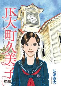 JK 大町久美子 前編 電子書籍版