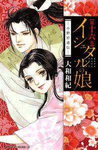 イシュタルの娘~小野於通伝~ 16巻