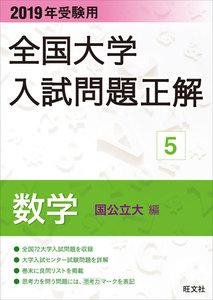 2019年受験用 全国大学入試問題正解 数学(国公立大編)