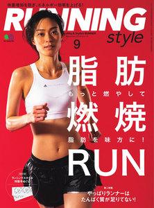 Running Style(ランニング・スタイル) 2018年 9月号 Vol.113